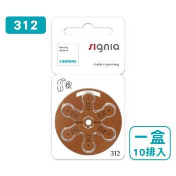 【德國西門子SIEMENS】助聽器電池312*1盒 (1盒10排 / 1排6顆)