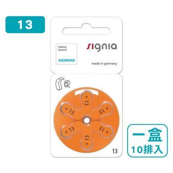 【德國西門子SIEMENS】助聽器電池13*1盒 (1盒10排 / 1排6顆)