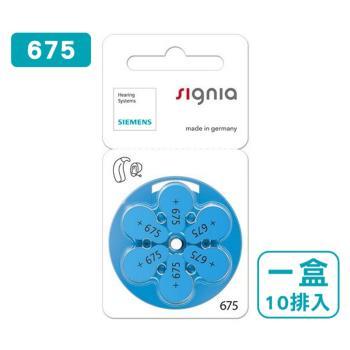 【德國西門子SIEMENS】助聽器電池 675*1盒 (1盒10排 / 1排6顆)