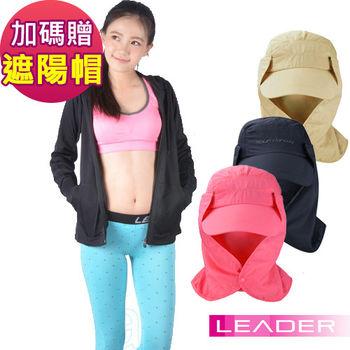 Leader Suncut防曬吸排連帽外套 抗UV 贈護頸遮陽帽