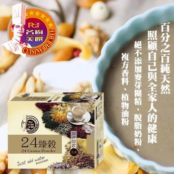 【PGi CUISINE DE CHEF名廚美饌】24臻穀(20入)X2盒