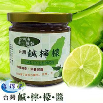 【海錦富】台灣手工釀製鹹檸檬醬 - 四罐組