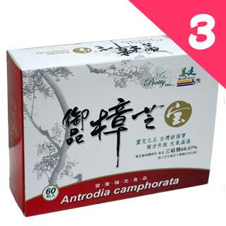 美健生技 御品樟芝寶膠囊 (60顆/盒)x3盒