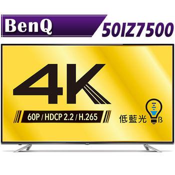送好禮《BenQ》50吋 4K護眼液晶 50IZ7500