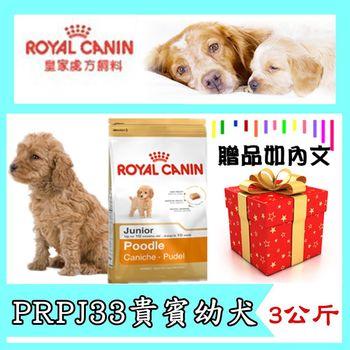 《法國皇家飼料》PRPJ33貴賓犬幼犬專用(3kg/1包) 寵物飼料 狗飼料 食品