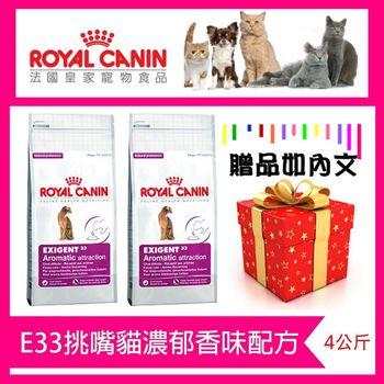 《法國皇家飼料》E33挑嘴貓淡郁香味配方 (4kg-1包) 寵物飼料 幼貓飼料