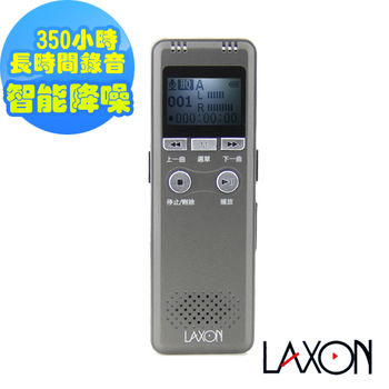 LAXON 數位智能錄音筆 DVR-A1000 8GB