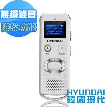 HYUNDAI 現代數位智能錄音筆 HYV-68 8GB