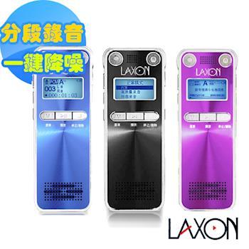 LAXON 數位智能錄音筆 DVR-A800 8GB