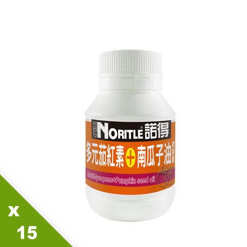 【諾得】多元茄紅素+南瓜子油膠囊(30粒x15瓶)