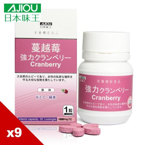 【日本味王】高劑量專利強效蔓越莓精華錠9瓶組(30顆/瓶)