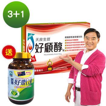 天良生技好顧醇錠(15粒x3盒)贈諾得健字號好脂速膠囊(60粒x1盒)