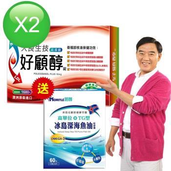 天良生技好顧醇錠(15粒x2盒) 送諾得清體素膠囊(15顆x1盒)