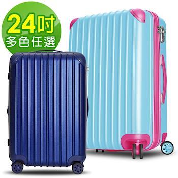 【Travelhouse】疾風之旅  24吋PC電子抗刮旅行箱(多色任選)
