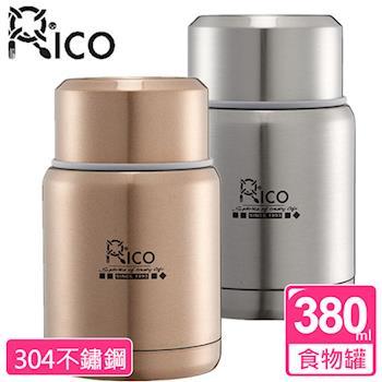 【RICO瑞可】不鏽鋼真空保溫保冰燜燒食物罐(380ml)