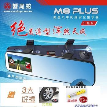 【響尾蛇】M8 Plus 後視鏡高畫質行車記錄器(送32G記憶卡+打氣機+車窗擊破器)