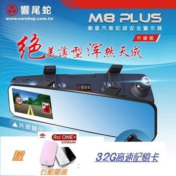 【響尾蛇】M8 Plus 後視鏡高畫質行車記錄器(送32G記憶卡+行動電源)