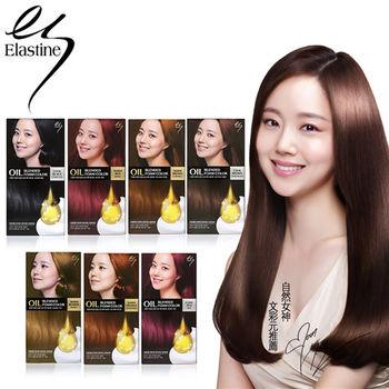 【韓國Elastine】天使光沙龍級染髮劑35g+70g 共7色任選