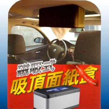[Mark-market]磁吸式吸頂面紙盒(雙色系列)