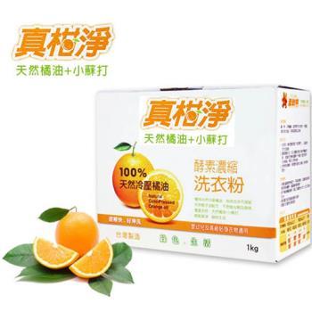 【真柑淨 】3入組冷壓橘油+小蘇打 濃縮洗衣粉-1公斤(盒裝)