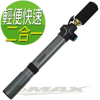 GIYO-2合1鋁合金手動+CO2鋼瓶快速打氣筒
