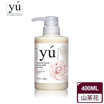 【YU 東方森草寵物沐浴乳】山茶花修護配方洗毛精 400ml