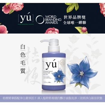 【YU 東方森草寵物沐浴乳】桔梗白毛配方洗毛精 400ml