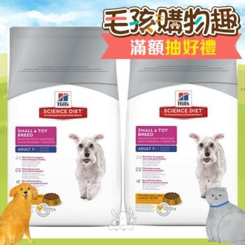 【Hill's】希爾思 熟齡犬 小型及迷你犬配方 1.5公斤 X 2包