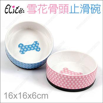 美國Elite《雪花骨頭止滑陶瓷碗》雙色寵物碗