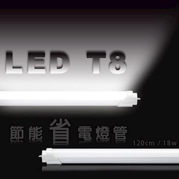 2入組【台灣製造】節能減碳 LED T8燈管(4尺) 可完全取代傳統螢光燈管