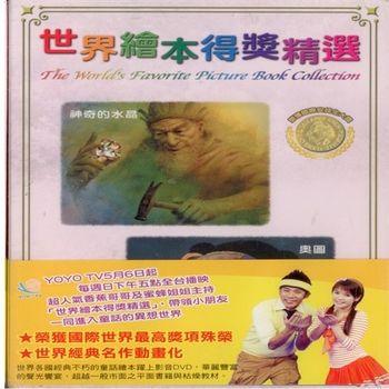 世界繪本得獎精選5神奇的水晶 奧圖DVD+導讀本