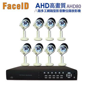 【FaceID】AHD80 八路全多工監視器主機8鏡頭組合 (可遠端監控)