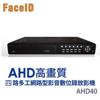 【FaceID】AHD40 4路 HD全多工監視器主機 (可遠端監控)