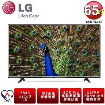 LG樂金 65型IPS 4K UHD LED智慧連網液晶電視 65UH615T 含基本安裝 -送原廠好禮聯網體感遙控器(AN-MR650)市價1990+英國Gear4可分離式音響系統