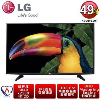 ★領券再折★【LG樂金】49型IPS 4K UHD LED智慧連網液晶電視(49UH610T)