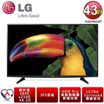 ★領券再折★【LG樂金】 43型IPS 4K UHD LED智慧連網液晶電視(43UH610T)
