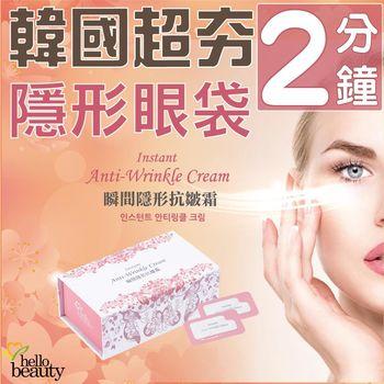 韓國 2分鐘消眼袋 HelloBeauty瞬間隱形抗皺霜(50入/盒) 送 SKII青春敷面膜