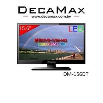 【DECAMAX】15.6吋超薄數位LED顯示器+數位視訊盒 DM-156DT(DM-156DT)