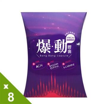 【限時搶購】【SUPERCUT塑魔纖】 爆動膠囊8盒