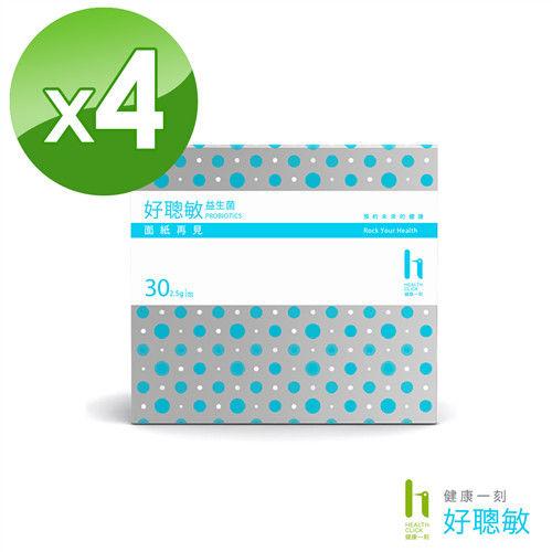 【健康一刻】好聰敏益生菌第二代升級版(30包/盒) 四入優惠組