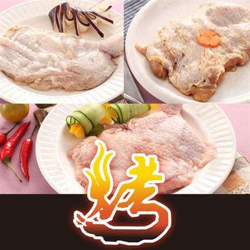【八方行】去骨雞腿拼盤6包(生鮮雞腿肉/橙汁雞腿肉/香草雞腿肉 各2包)