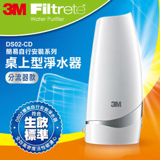 【3M】DIY桌上型淨水器-分流器款 DS02-CD
