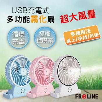 FReLINE USB充電多功能霧化扇FF-TB203