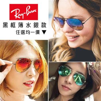 【Ray Ban 雷朋】年度新款-3025飛官型/黑框薄水銀太陽眼鏡 (多款任選)