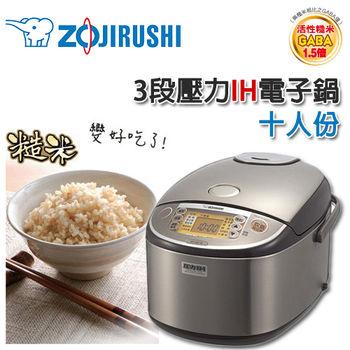 『ZOJIRUSHI 』☆象印日本原裝10人份 3段壓力IH黑金剛電子鍋 NP-HGF18