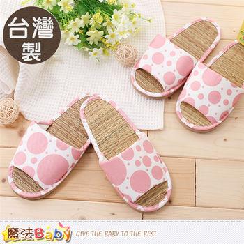 魔法Baby 室內拖鞋 台灣製蓆面居家防滑拖鞋(2雙一組)~sd0034