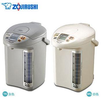 ★環保湯匙★『 ZOJIRUSHI 』☆象印 5.0L微電腦電動熱水瓶 CD-LGF50