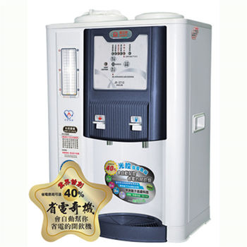 『JINKON』☆晶工牌 10.5L 光控智慧溫熱開飲機 JD-3713