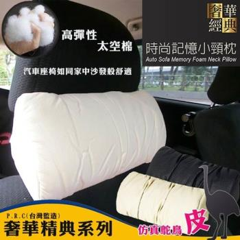 【買二送二】奢華經典 皮革記憶小頸枕X2 (贈三合一雨刷保養修復器X2)