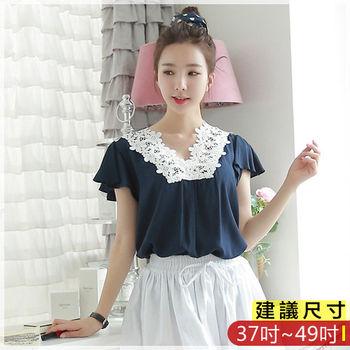 WOMA-S7243韓款蕾絲花邊拼接V領荷葉袖修身上衣(藍色)WOMA中大尺碼上衣